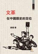 文革在中國歷史的定位