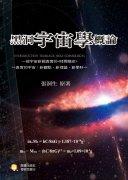 黑洞宇宙學概論