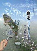 臺灣公共工程的亂象─竹三案停滯的真相