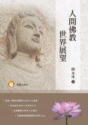 人間佛教世界展望