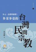多元.詮釋與解釋:多采多姿的台灣民間宗教