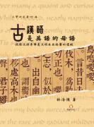 古漢語是英語的母語!─從語文探索華夏文明在英格蘭的遺蹤