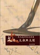 文學、文獻與文創──陳天授65作品自選集
