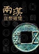 兩漢貨幣通覽