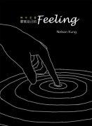 書寫自己的feeling