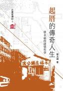 起厝的傳奇人生──郭永福的建築哲學