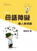 母語障礙 華人學英語