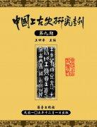 中國上古史研究專刊第九期