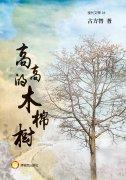 高高的木棉樹