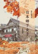 阿孜薩系列─日本鄉下女子