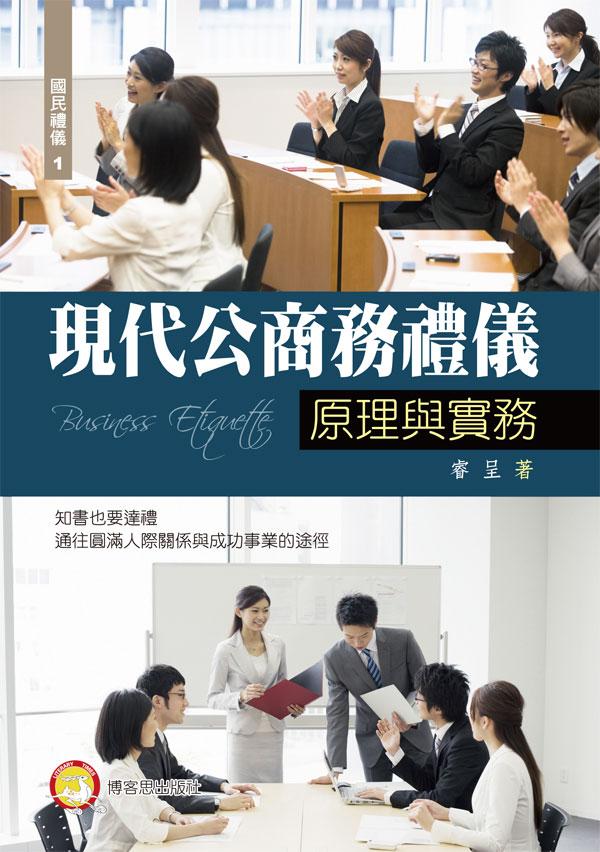 現代公商務禮儀─原理與實務