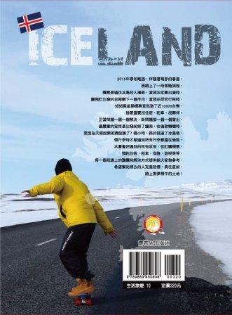 冰島浪人日記
