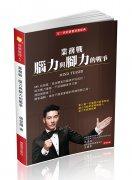 《業務戰》張世輝新書發表傳心法 如何靠銷售致富
