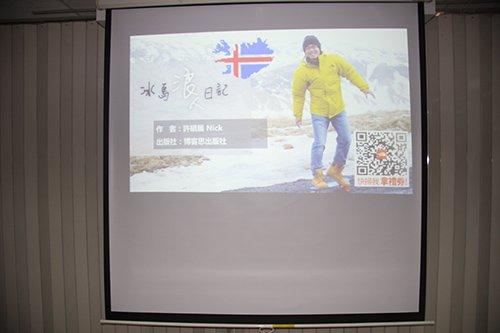 踏上那夢想中的旅程!《冰島浪人日記》許碩展新書發表遇見上帝最美的作品