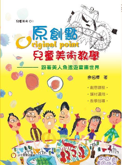 原創點兒童美術教學