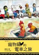 寵物雞的電車之旅