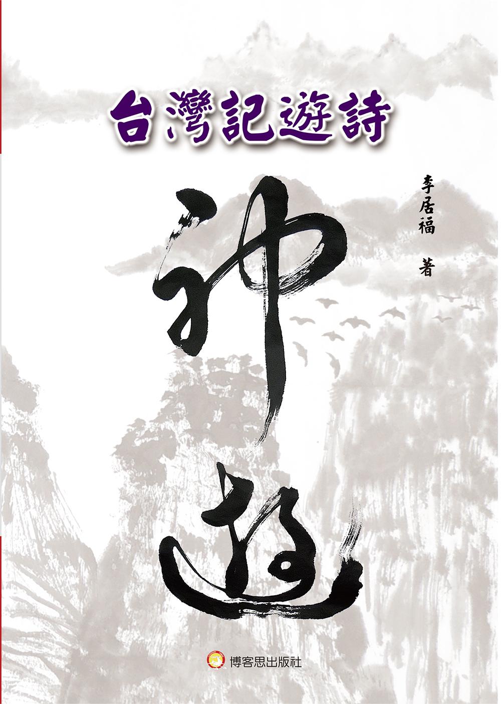 《台灣記遊詩》