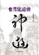 台灣記遊詩