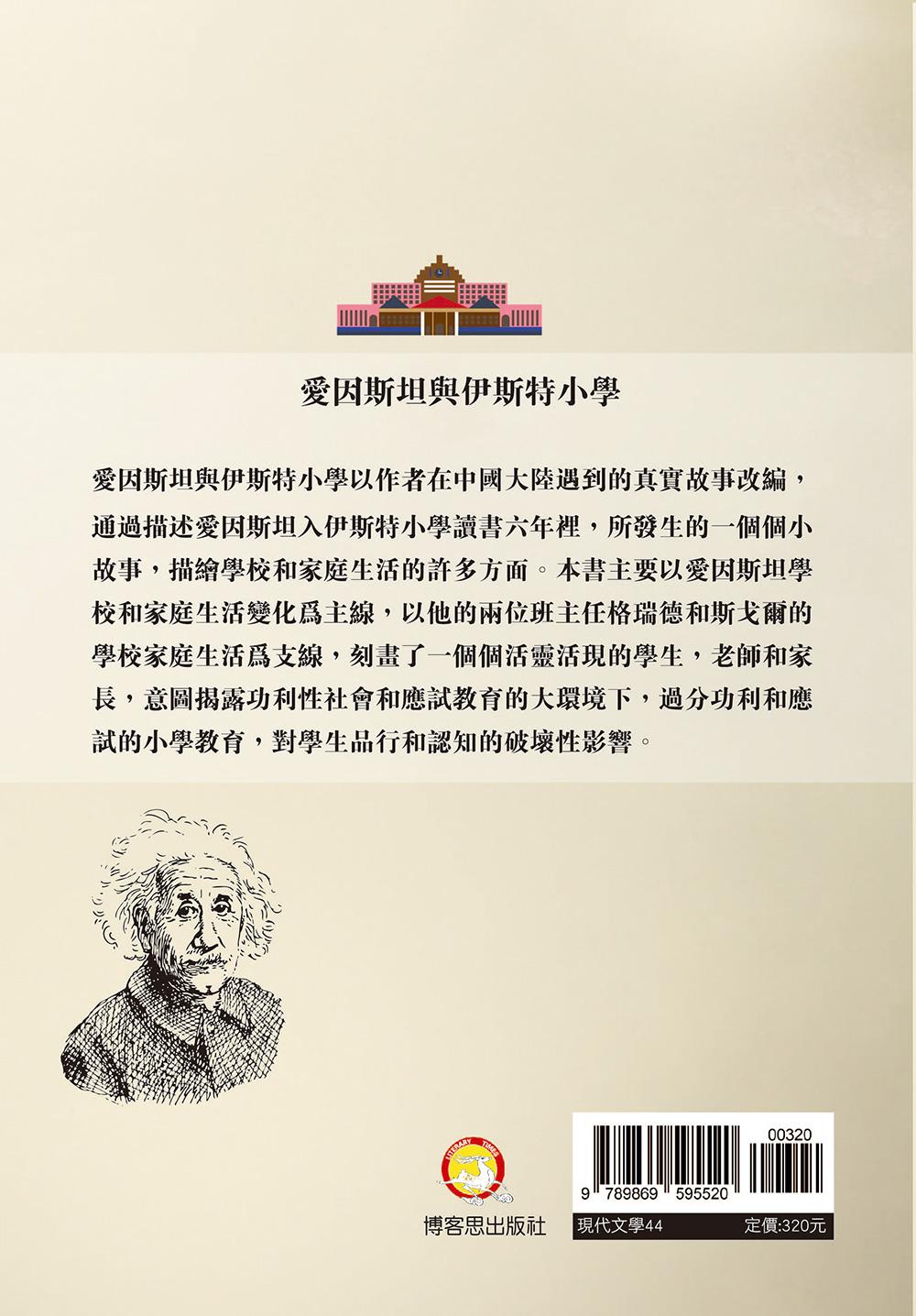 愛因斯坦與伊斯特小學
