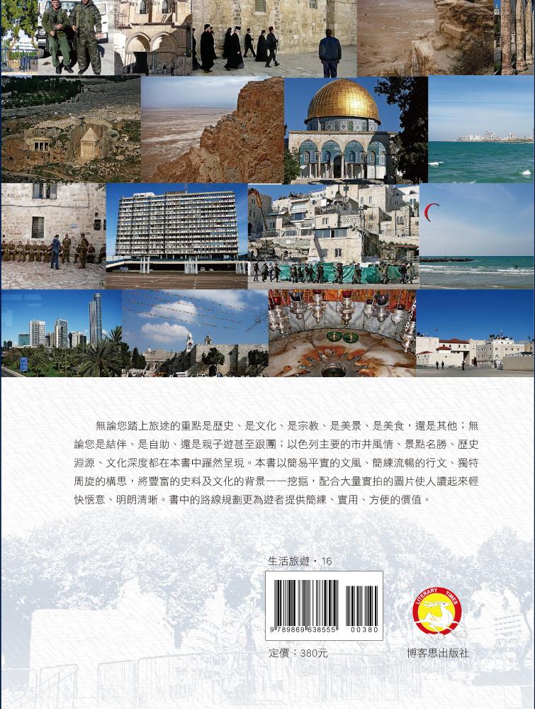淒美以色列