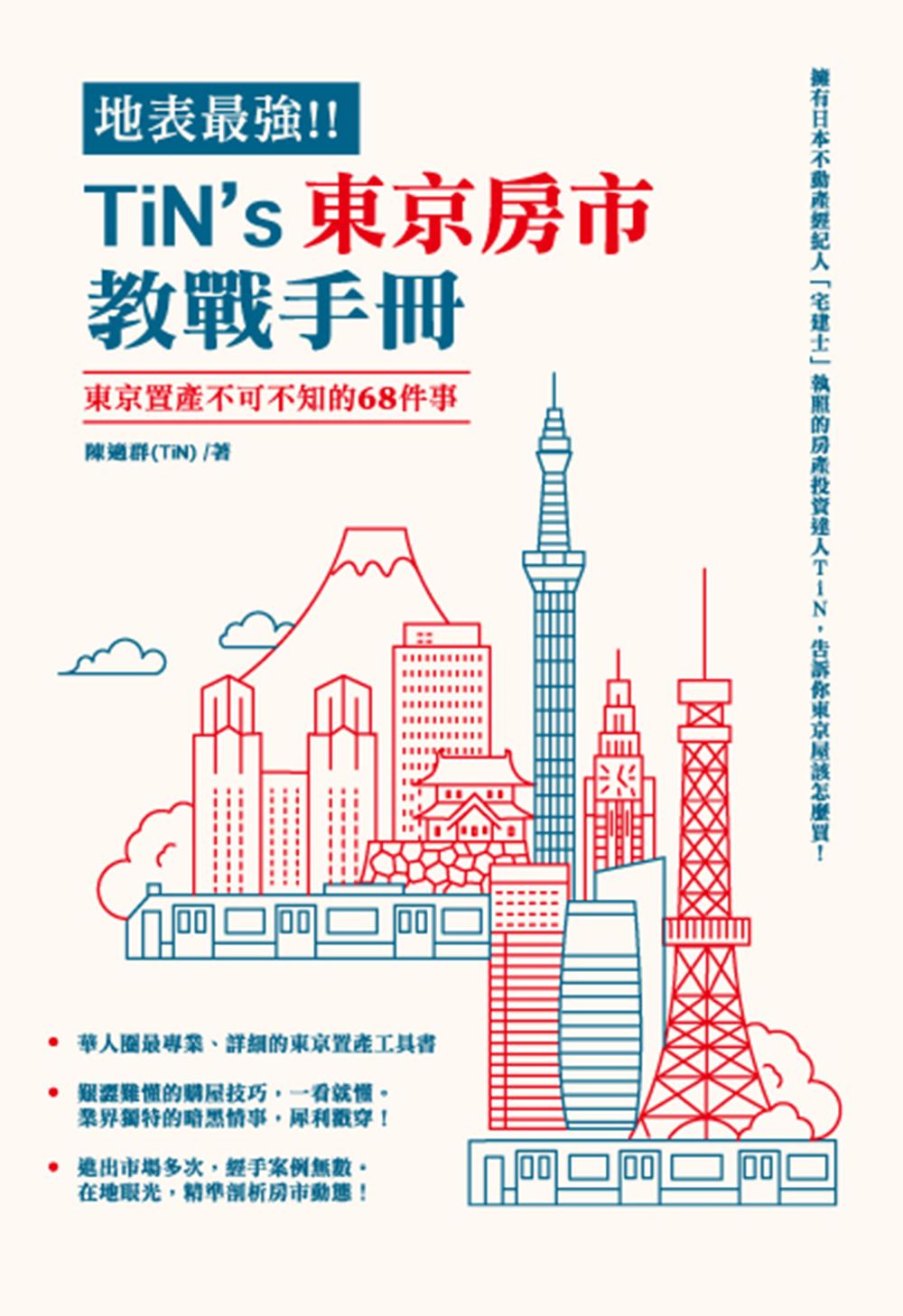地表最強!TiN's 東京房市教戰手冊