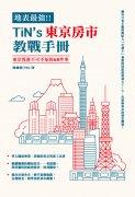地表最強!TiN's東京房市教戰手冊──東京置產不