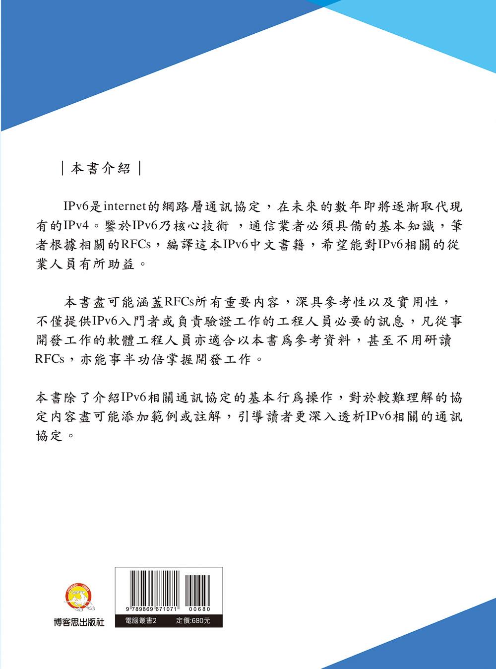 IPv6通訊協定中文編譯
