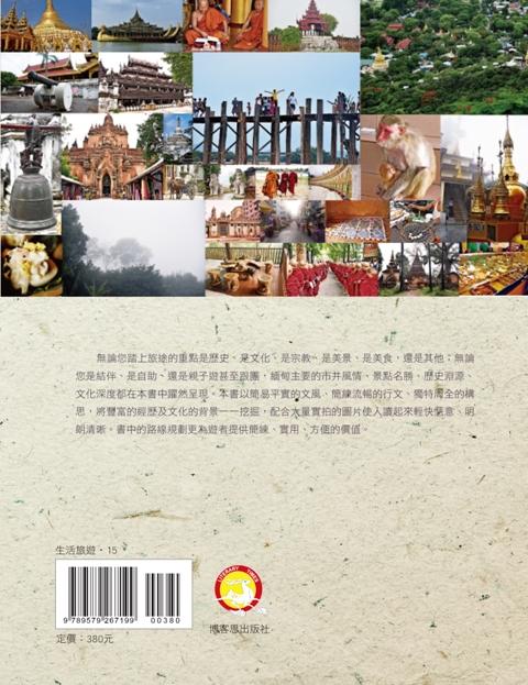 佛光燦爛照緬甸