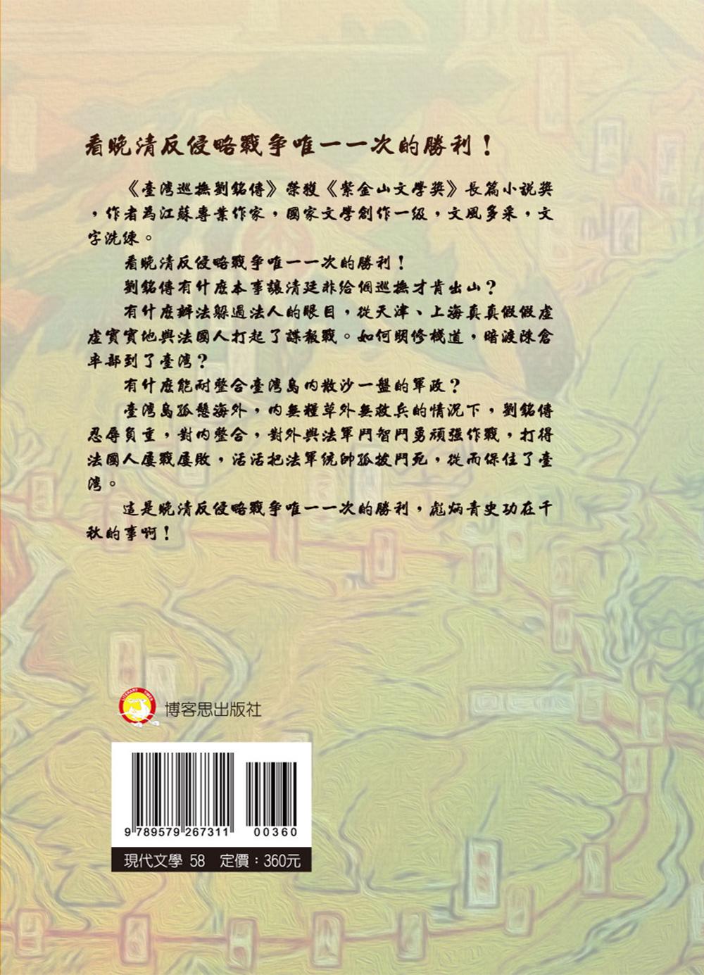 臺灣巡撫劉銘傳