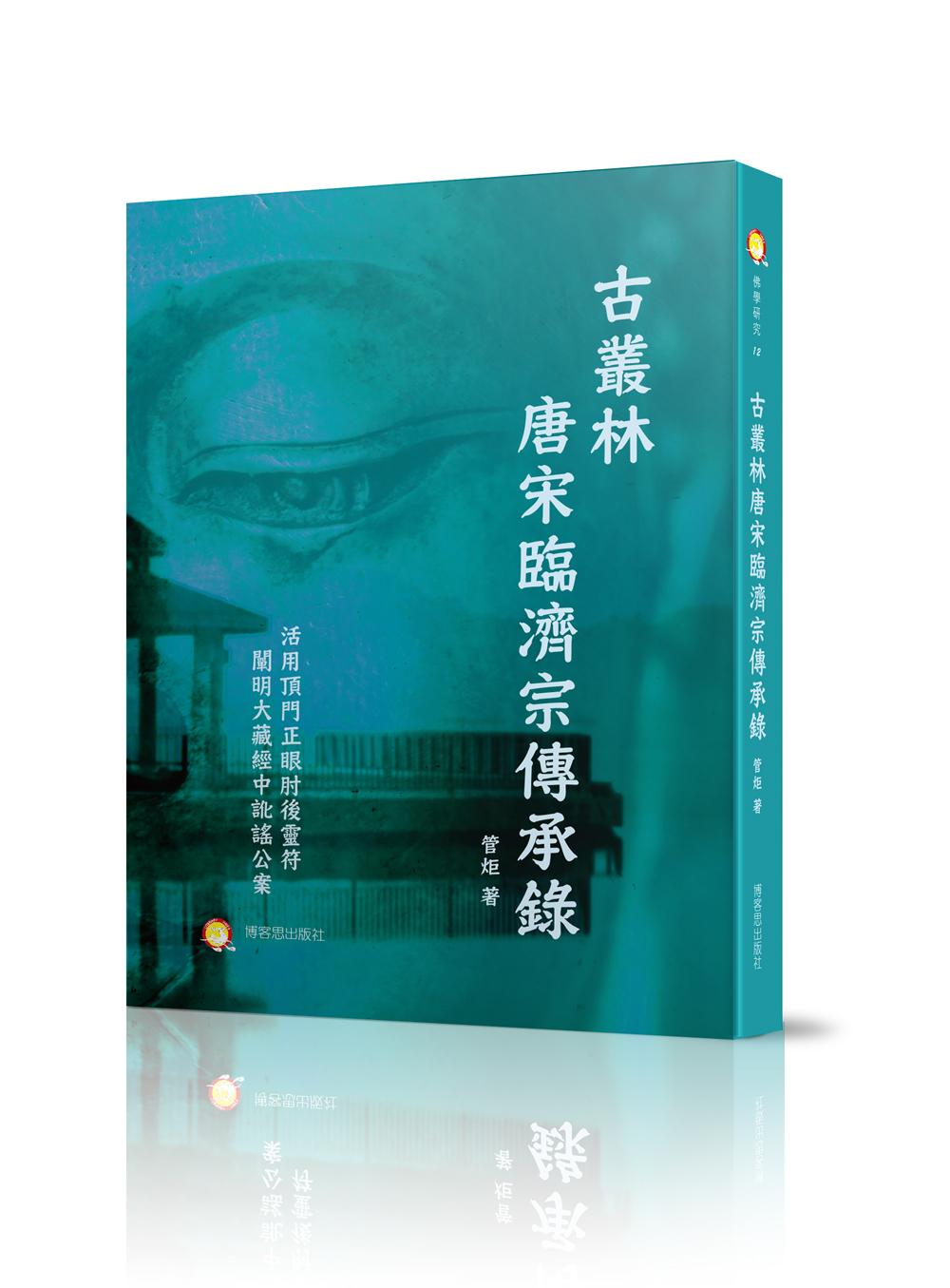 古叢林唐宋臨濟宗傳承錄