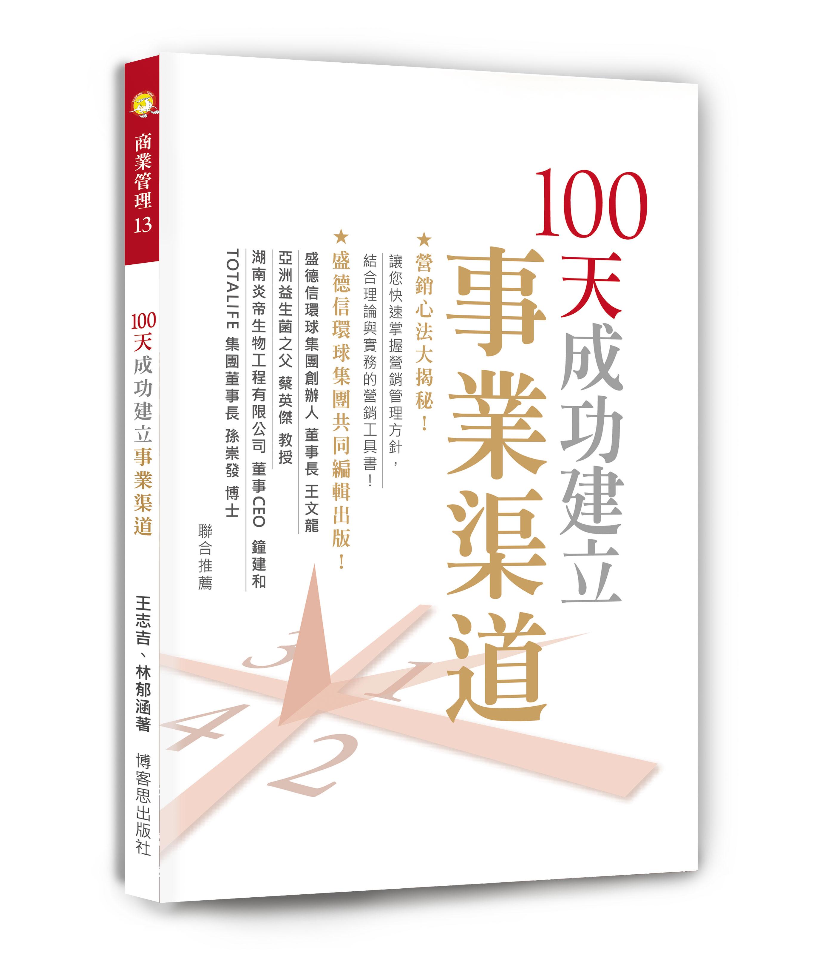 100天成功建立事業渠道