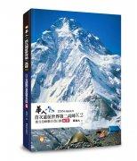 華人首次遠征世界第二高峰K2:2000年海峽兩岸喬